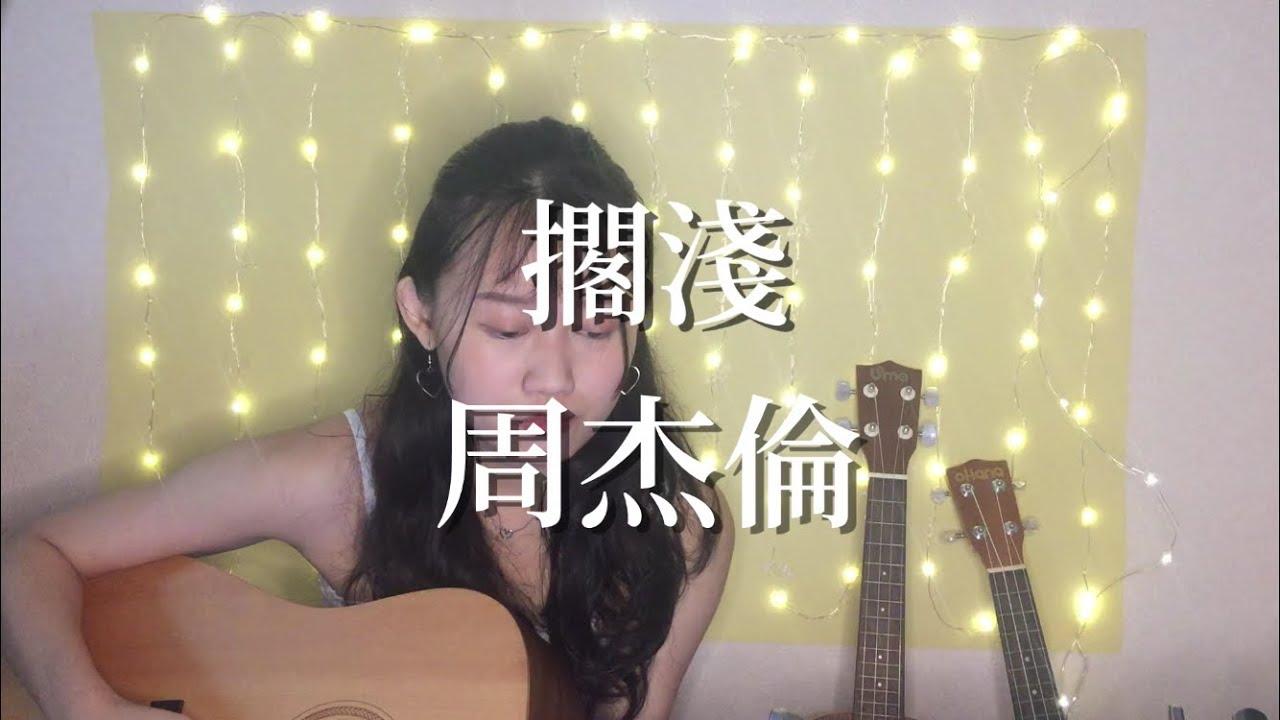 周杰倫-擱淺 (cover)