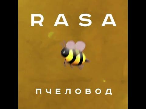 RASA - Пчеловод, но каждое слово это гугл картинка.