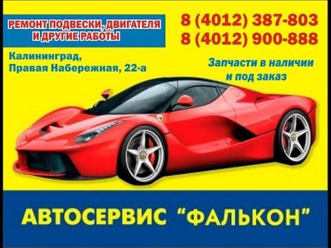 Автосервис (Калининград, проспект Победы, 70)