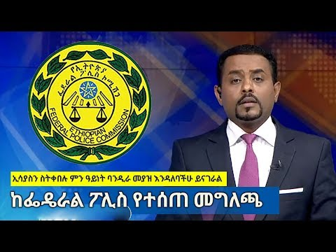 Statement by Ethiopian Federal Police   Isaias Afwerki Addis Ababa Visit   Dr Abiy Ahmed