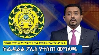 Statement by Ethiopian Federal Police | Isaias Afwerki Addis Ababa Visit | Dr Abiy Ahmed