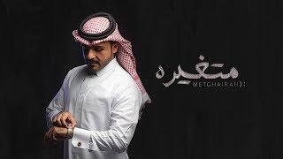 متغيره - كلمات الشاعر علي المنصوري  اداء ماجد الرسلاني (حصرياً)   2020