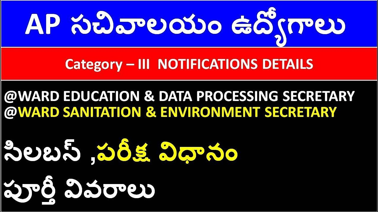Ap Sachivalayam Jobs 2019 Category 3 Jobs Details  syllabus ,exam pattern