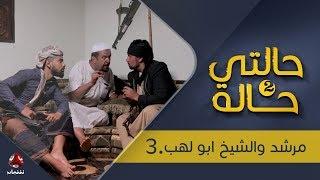 حالتي حالة 2 | مرشد والشيخ أبو لهب الحلقة 3 | بطولة عامر البوصي و نوفل البعداني |  يمن شباب