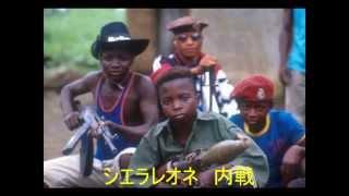 アフリカ シエラレオネ 内戦の現実 少年兵|BWPプロジェクト