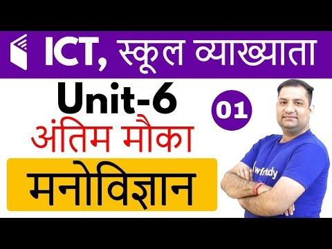 5:30 PM - Psychology by Rajendra Sir | ICT, स्कूल व्याख्याता