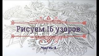 Дудлинг для начинающих ● 16 УЗОРОВ ●Графика Дудлинг Зентангл ● Часть 1