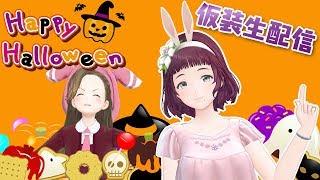 【仮装生配信】Happy Halloween 🎃【LIVE】