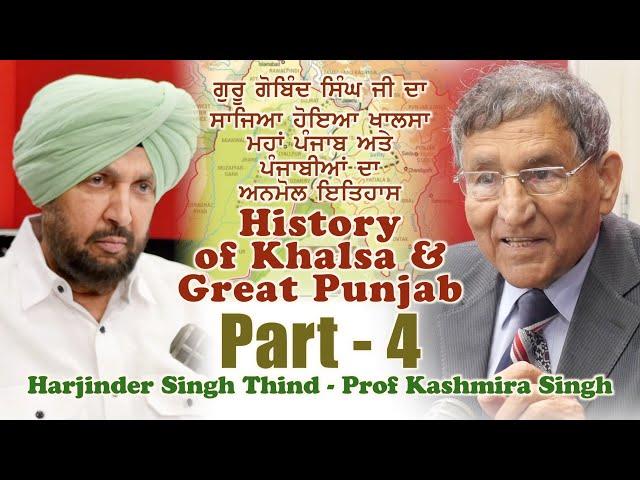 History of Khalsa and Great Punjab (Part 4) | ਮਹਾਂ ਪੰਜਾਬ ਅਤੇ ਖਾਲਸੇ ਦਾ ਇਤਿਹਾਸ (ਭਾਗ 4)