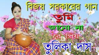 তুমি জানো না রে প্রিয়// তুলিকা দাস//Tulika das(kolkata)//বিজয় সরকারের গান