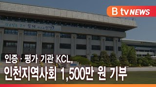 인증·평가 기관 KCL, 인천지역사회 1,500만 원 …