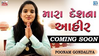 Poonam Gondaliya New Song Mara Desh Na Ahir | Coming Soon | New Gujarati Song