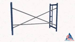 Видео инструкция по сборке рамных лесов.(Видео инструкция по сборке рамных лесов от компании ООО