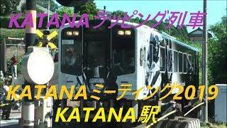 KATANA列車がKATANA駅に到着、出発しまーす。