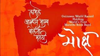 Labhale amhas bhagya - Moksh