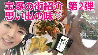 前回の宝塚の街を紹介した動画→ https://youtu.be/VFJ86eR1Rbc 元宝塚男...