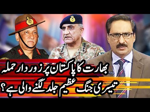 Kal Tak with Javed Chaudhry - Pakistan & India War - 15 January 2018   Express News