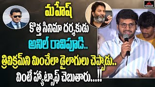 Mahesh New Movie Director Anil Ravipudi Speech At Akshara Movie Teaser Launch | Mirror TV