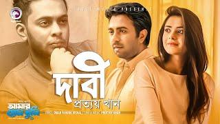 Dabi | দাবী | Prottoy Khan | Apurba, Tanjin Tisha | Bangla New Song 2019 | Amar Prem Tumi Natok | MV