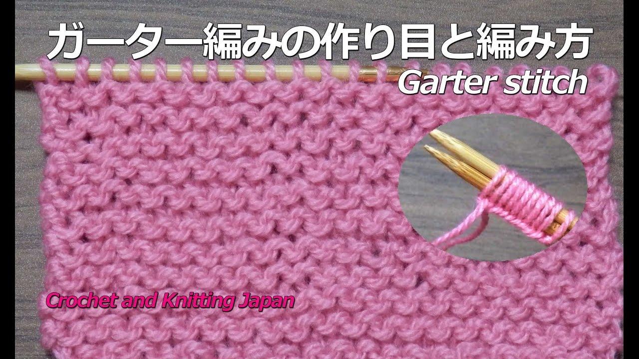 ガーター編みの作り目と編み方【棒針編みの基本】how To Knitting Garter Stitch For