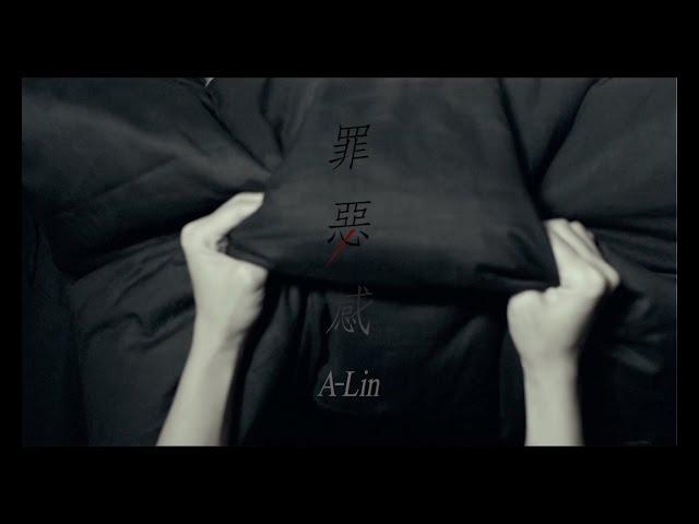 A-Lin《罪惡感 Guilt》Official MV HD(韓劇 [布穀鳥之窩] 片尾曲)