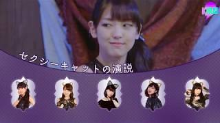 Song : セクシーキャットの演説 (Sexy Cat no Enzetsu) Artist : Morning Musume'16 Audio mixing : Erika Video mixing : Erika Graphic : Ceres We own only the ...