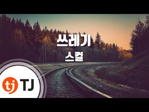 [TJ노래방] 쓰레기 - 스컬 (Trash - Skull) / TJ Karaoke