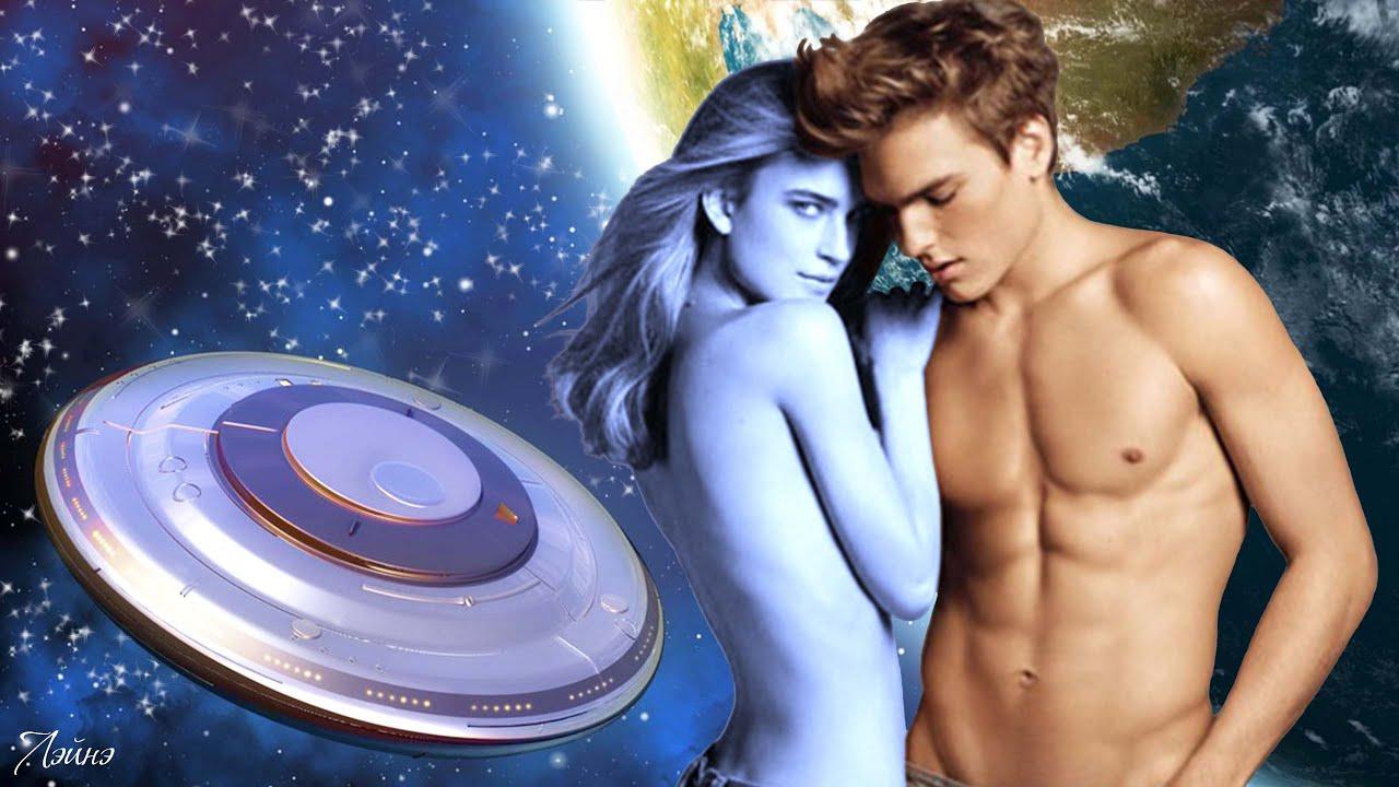 Сексуальные отнашения с пришельцами