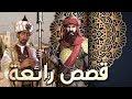 قصص رائعة للحجاج، ومناظرات ونوادر العرب ومواقف عظيمة (مقطع مجمع)