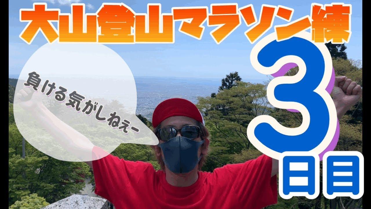 大山登山マラソンへの道③日目