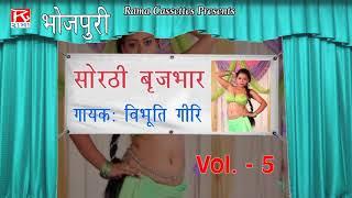 सोरठी बृज भार भाग-5 Sorathi Brij Bhar Vol 5 भोजपुरी नाच स्टेज कार्यक्रम By विभूति गिरि और पार्टी,