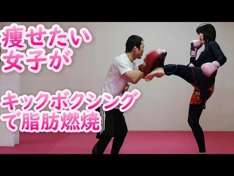 痩せたい女子がキックボクシングで脂肪燃焼・ダイエット 新潟市西区
