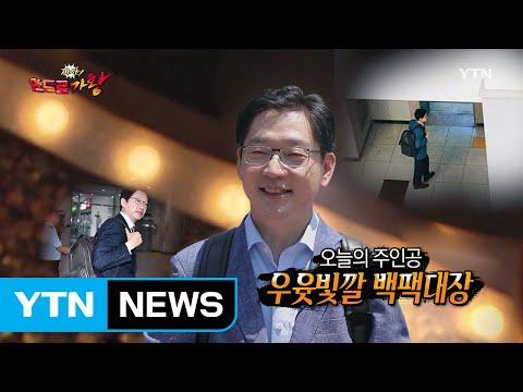 [시사 안드로메다 시즌 3] 김경수 경남지사 편 / YTN