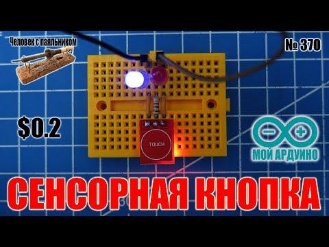 Модуль сенсорной емкостной кнопки для Ардуино  TTP223