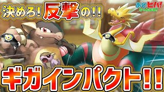 【ポケカ】決めろ!反撃のギガインパクト!!「パッチラゴン・ガルーラ」 vs 「ムゲンダイナVMAX」!【対戦】