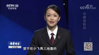 《法律讲堂(生活版)》 20190818 检察官说案·亡命出租车| CCTV社会与法
