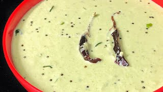 Udupi Hotel style Coconut Chutney recipe - Coconut Chutney for Idli, Dosa, Vada, Upma, Appam, etc.