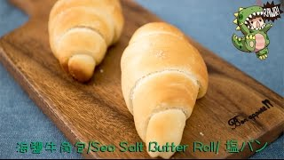 [哥記濫造][Eng/Jap Sub] 海鹽牛角包(鹽可頌)/Sea Salt Butter Roll/ 塩パン