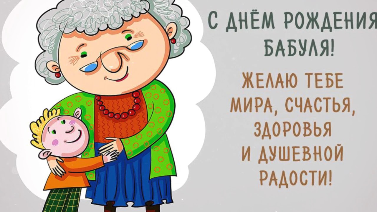 Прикольные поздравления с днем рождения бабуля фото 944