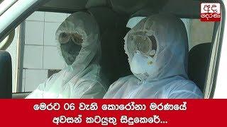 cremation-of-sixth-coronavirus-victim