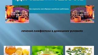 Лечение лимфостаза в домашних условиях
