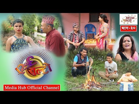 Ulto Sulto, Episode-30, 19-September-2018, By Media Hub Official Channel thumbnail