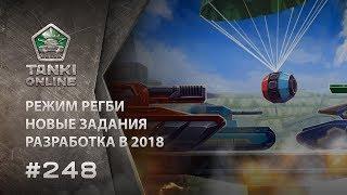 ТАНКИ ОНЛАЙН Видеоблог №248