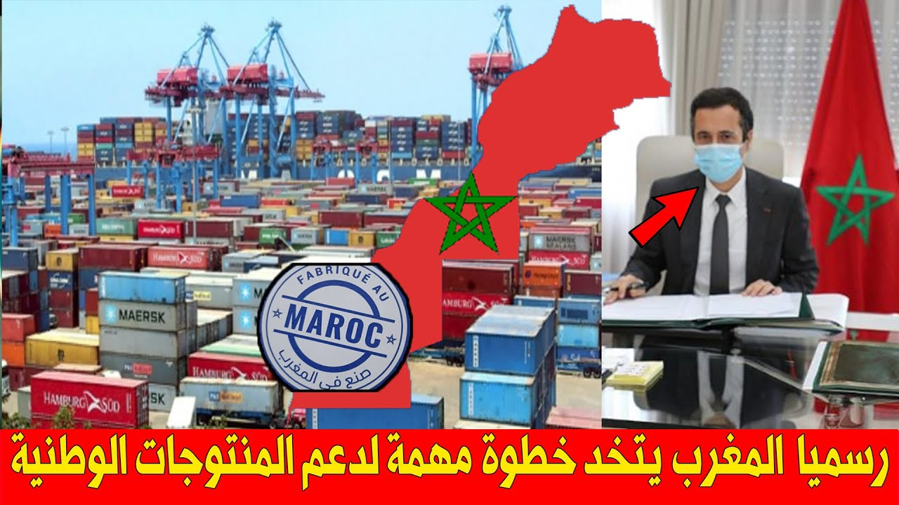 عـاجل.. المغرب اليوم يتخد هـ ـذه الخـ ـطوة لدعم المنتوج المحلي و التقليص من نسب الاستيراد.!!