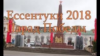 Ессентуки 2018. День Победы