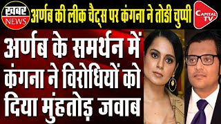 Kangana Ranaut Breaks Silence On Arnab's Leaked Chat | Capital TV