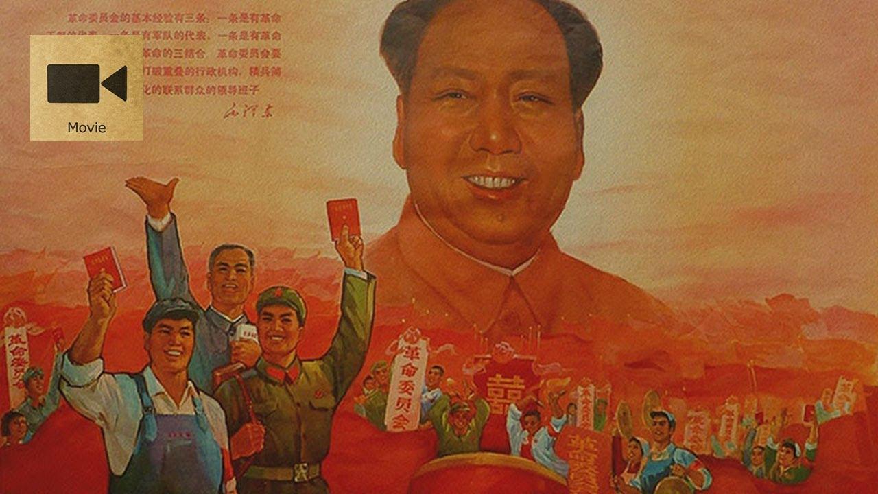 中國プロレタリア文化大革命① - YouTube