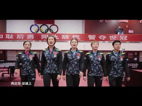China Team World Championship Song