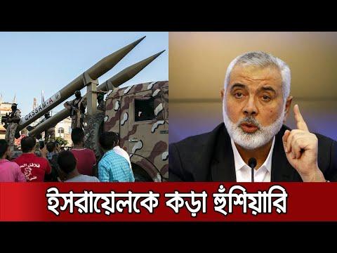 ইসরায়েলে আরও ভয়ঙ্কর রকেট হামলার হুমকি দিলেন হামাস নেতা | Hamas Rocket
