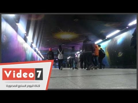 محطة الأوبرا تفاجئ الركاب بلوك خرافى تحت شعار -تيجى نلونها-  - نشر قبل 1 ساعة